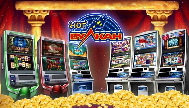 Игровые автоматы Вулкан – это прекрасное развлечение