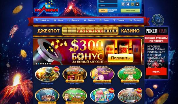 Заповеди успешной игры в онлайн-казино Вулкан